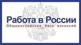 сайт Работа в России